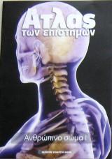 Άτλας των επιστημών: Ανθρώπινο σώμα Ι