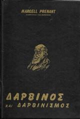 Δαρβίνος και δαρβινισμός