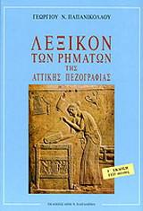 Λεξικόν των ρημάτων της αττικής πεζογραφίας μετά στοιχείων διαλεκτολογίας και γενικής γλωσσικής