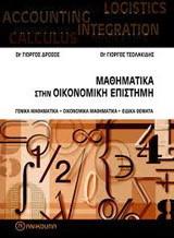 Μαθηματικά στην οικονομική επιστήμη