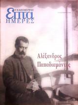 Αλέξανδρος Παπαδιαμάντης - Επτά Ημέρες