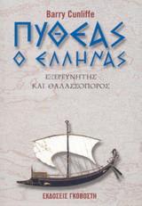 Πυθέας ο Έλληνας