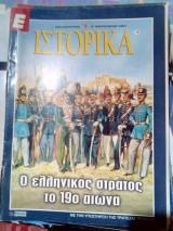 Ιστορικα νο.70 ο ελληνικος στρατος 19ο αιωνα