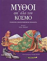Μύθοι απ' όλο τον κόσμο
