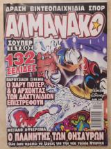 Αλμανάκο #143 (2003)