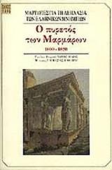Ο ΠΥΡΕΤΟΣ ΤΩΝ ΜΑΡΜΑΡΩΝ 1800-1820