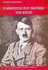 Ο άνθρωπος που σκότωσε τον Χίτλερ