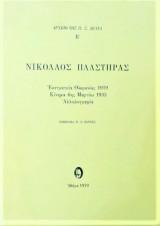 ΝΙΚΟΛΑΟΣ ΠΛΑΣΤΗΡΑΣ
