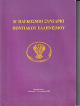 Β´ Παγκόσμιο συνέδριο ποντιακού ελληνισμού : [Πρακτικά], 31 Ιουλίου - 7 Αυγούστου 1988