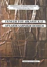 Γένεση του δικαίου και αρχαιοελληνική ποίηση