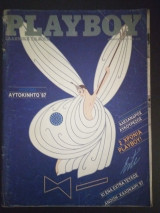 Playboy τεύχος 25 Απρίλιος 1987
