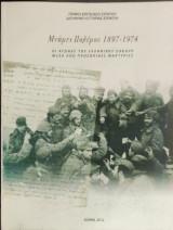 Μνήμες Πολέμου 1897-1974. Οι αγώνες του Ελληνικού Έθνους μέσα από προσωπικές μαρτυρίες