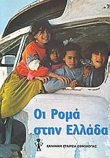 Οι Ρομά στην Ελλάδα