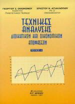 Τεχνικές ανάλυσης διοικητικών και οικονομικών αποφάσεων