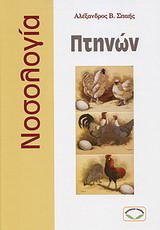 Νοσολογία πτηνών