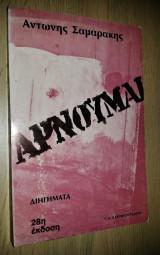 Αρνούμαι (Εξ/Νη Έκδοση, Με Ολοσέλιδη Αφιέρωση του Συγγραφέα)