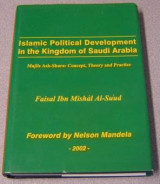 Islamic political development in the Kingdom of Saudi Arabia: Majlis Ash Shura : concept, theory and practice