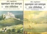 Φρούρια και Κάστρα της Ελλάδας  (Α και Β τόμος)