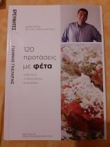 120 Προτάσεις με Φέτα