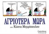 ΑΓΡΙΟΤΕΡΑ ΜΩΡΑ