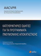 Κατευθυντήριες οδηγίες για τα προγράμματα πνευμονικής αποκατάστασης