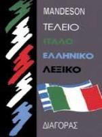 Ιταλοελληνικό Λεξικό