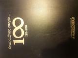 Ένας αιώνας ιστορία 100 1911-2011