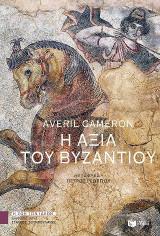 Η αξία του Βυζαντίου