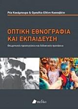 Οπτική εθνογραφία και εκπαίδευση