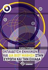 Εκπαίδευση ενηλίκων και διά βίου μάθηση στην Ευρώπη και την Ελλάδα