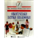 Οικογενειακη ιατρικη βιβλιοθηκη.8 τομοι