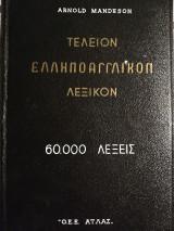 Τέλειον  ελληνοαγγλικόν λεξικόν