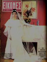 Περιοδικό Εικόνες τεύχος 342