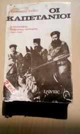 ΟΙ ΚΑΠΕΤΑΝΙΟΙ (1943-1949)