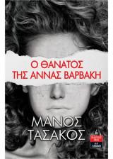 Ο θάνατος της Άννας Βαρβάκη