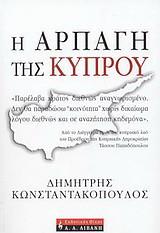 Η αρπαγή της Κύπρου