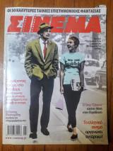 Περιοδικό Σινεμά - Τεύχος 212 ( Οι 50 καλύτερες ταινίες Επιστημονικής Φαντασίας)