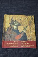 Άγιοι του Βυζαντίου