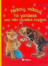 Νιάου, νιάου! Τα γατάκια µας λένε τρυφερά λογάκια!