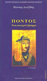 ΠΟΝΤΟΣ- ΕΝΑ ΑΝΟΙΧΤΟ ΖΗΤΗΜΑ