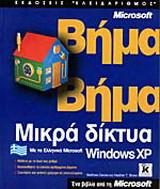 Μικρά δίκτυα με τα ελληνικά Microsoft Windows XP βήμα βήμα