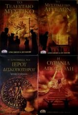 Το μυστικο των αγγελων & Η ουρανια αποστολη & Το τελευταιο μυστικο & Η συνομωσια του ιερου δισκοποτηρου (τετρατομο)