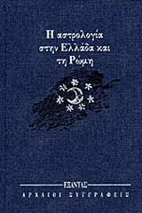 Η αστρολογία στην Ελλάδα και τη Ρώμη