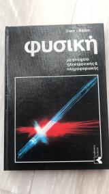 Μεγάλη φυσική και χημεία Τόμος 1 Φυσική με στοιχεία ηλεκτρονικής & πληροφορικής