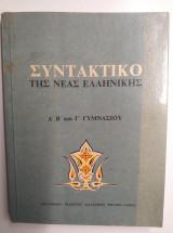 Συντακτικό της νέας ελληνικής Α, Β, Γ Γυμνασίου