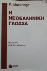 Η Νεοελληνική γλώσσα