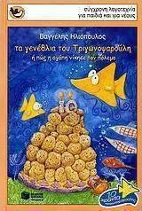 Τα γενέθλια του Τριγωνοψαρούλη