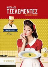 Αυθεντικές συνταγές: Σαλάτες, σούπες