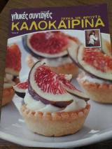 Γλυκές συνταγές - Τεύχος 30 - Γλυκά με φρούτα καλοκαιρινά