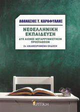 Νεοελληνική εκπαίδευση